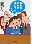 裁判長!死刑に決めてもいいすか (朝日文庫)