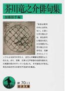 芥川竜之介俳句集 (岩波文庫)(岩波文庫)