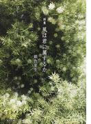 風は君に属するか 詩集 (角川文庫)(角川文庫)