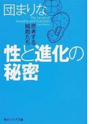 性と進化の秘密 思考する細胞たち (角川ソフィア文庫)(角川ソフィア文庫)