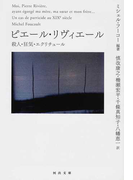 ピエール・リヴィエール 殺人・狂気・エクリチュール (河出文庫)(河出文庫)