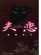 夫恋-FUREN- (メディアワークス文庫)(メディアワークス文庫)