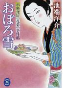 おぼろ雪 (学研M文庫 小料理屋<花菊>事件帖)(学研M文庫)