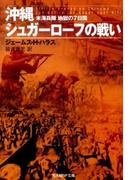沖縄シュガーローフの戦い 米海兵隊地獄の7日間 (光人社NF文庫)