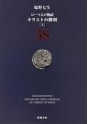 ローマ人の物語 38 キリストの勝利 上 (新潮文庫)(新潮文庫)