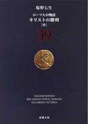 ローマ人の物語 39 キリストの勝利 中 (新潮文庫)(新潮文庫)