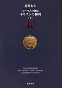 ローマ人の物語 40 キリストの勝利 下 (新潮文庫)(新潮文庫)