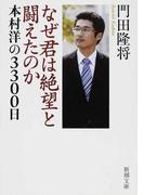 なぜ君は絶望と闘えたのか 本村洋の3300日 (新潮文庫)(新潮文庫)