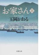 お家さん 上 (新潮文庫)(新潮文庫)