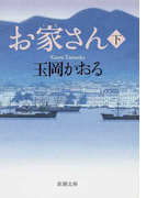 お家さん 下 (新潮文庫)(新潮文庫)