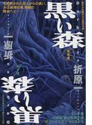 黒い森 生存者 殺人者 (祥伝社文庫)(祥伝社文庫)