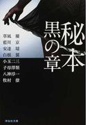 秘本 黒の章 (祥伝社文庫)(祥伝社文庫)