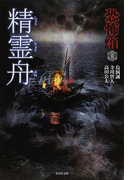 精霊舟 (竹書房文庫 恐怖箱)(竹書房文庫)