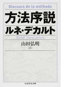 方法序説 (ちくま学芸文庫)