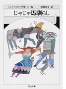 シェイクスピア全集 20 じゃじゃ馬馴らし (ちくま文庫)(ちくま文庫)