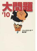 大問題 '10 (創元ライブラリ)(創元ライブラリ)