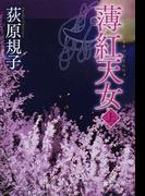 薄紅天女 上 (徳間文庫)(徳間文庫)