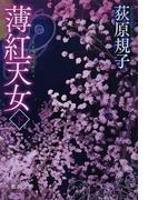 薄紅天女 下 (徳間文庫)(徳間文庫)