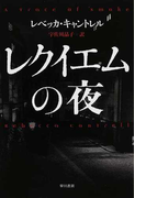 レクイエムの夜 (ハヤカワ・ミステリ文庫)(ハヤカワ・ミステリ文庫)