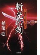 斬光の剣 (双葉文庫 八州廻り浪人奉行)(双葉文庫)
