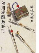 無用庵隠居修行 (文春文庫)(文春文庫)