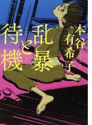 乱暴と待機 (MF文庫ダ・ヴィンチ)(MF文庫ダ・ヴィンチ)