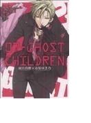 07-GHOST CHILDREN (ZERO-SUM COMICS)