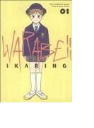 WARABE!! 1 (KCDX)