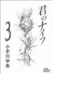 君のナイフ 3 (ジャンプ・コミックスデラックス)