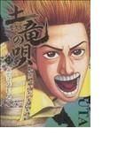 土竜の唄 23 (ヤングサンデーコミックス)