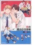 恋の耳ヨリ注意報 (ミリオンコミックス)