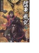 信長戦記 2 美濃攻略編 (SPコミックス)