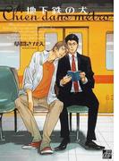 地下鉄の犬 (ドラコミックス)
