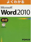 よくわかるMicrosoft Word 2010 基礎
