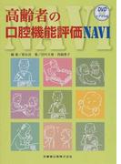 高齢者の口腔機能評価NAVI
