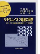リチウムイオン電池の科学 ホスト・ゲスト系電極の物理化学からナノテク材料まで