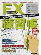 これからはじめる人のためのFX練習帳 ドリルで覚える外国為替最強投資術!! 改訂新版