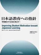 日本語教育への指針 学習者のやる気を伸ばす! 日英バイリンガル