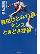 舞田ひとみ11歳、ダンスときどき探偵 本格推理小説 (光文社文庫)(光文社文庫)