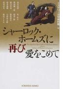 シャーロック・ホームズに再び愛をこめて (光文社文庫)(光文社文庫)