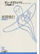 夜間飛行 (光文社古典新訳文庫)