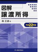 図解譲渡所得 平成22年版