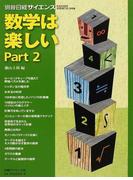数学は楽しい Part2 (別冊日経サイエンス)