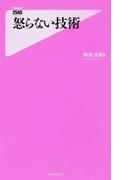 怒らない技術 1 (Forest 2545 Shinsyo)
