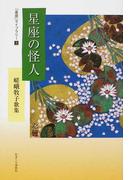 星座の怪人 嵯峨牧子歌集 (「星座」ライブラリー)