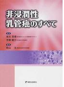 非浸潤性乳管癌のすべて