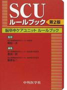 SCUルールブック 脳卒中ケアユニットルールブック 第2版