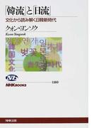 「韓流」と「日流」 文化から読み解く日韓新時代 (NHKブックス)(NHKブックス)