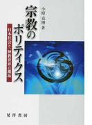 宗教のポリティクス 日本社会と一神教世界の邂逅