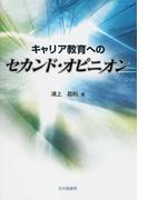キャリア教育へのセカンド・オピニオン